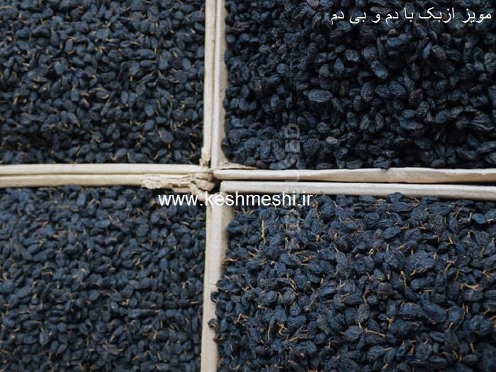 مویز افغان بی دانه