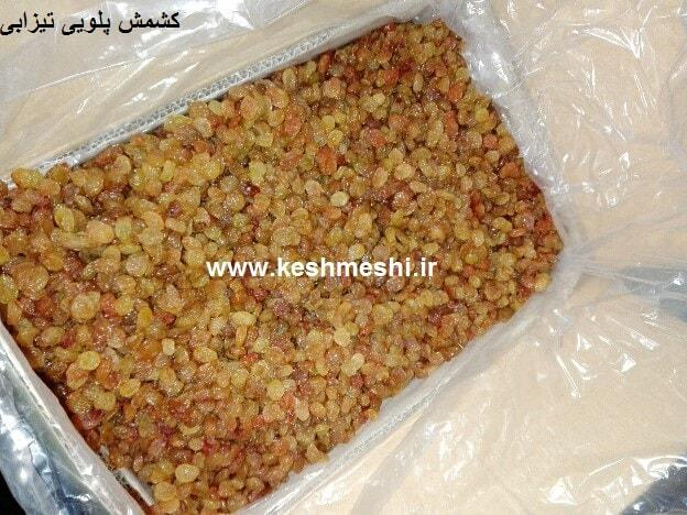 قیمت هر کیلو کشمش پلویی